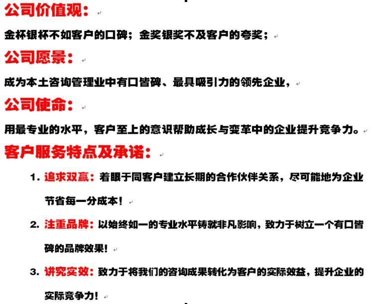 合肥鹏程企业管理顾问有限公司