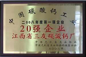 江西省三友碳酸钙厂
