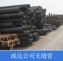 山东成达钢管有限公司