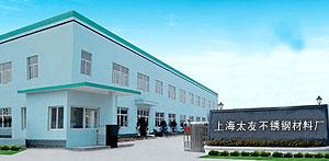 上海太友不锈钢材料厂