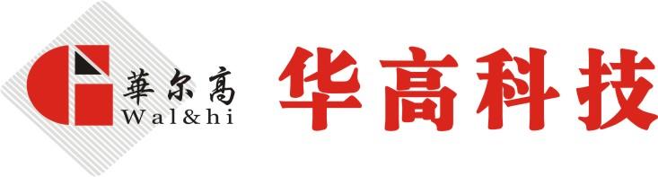 长沙华高科技有限公司