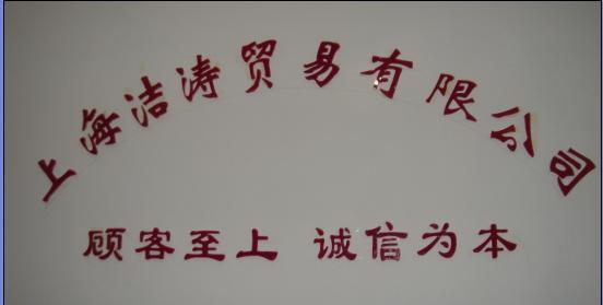 上海洁涛木业贸易有限公司