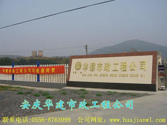 新闻中心 艺术围栏,步道石 安徽华建市政工程有限公司