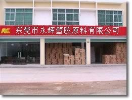 东莞市永辉塑胶原料有限公司