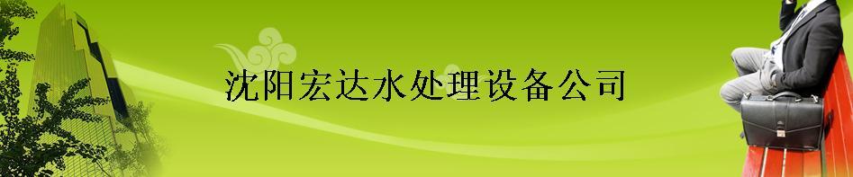 沈阳市铁西区新源宏达水处理设备销售处