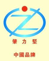 广东省肇庆市力坚不锈钢管件有限公司