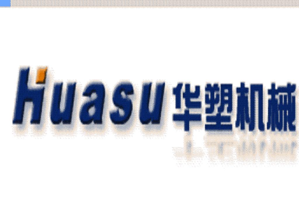 青岛华塑塑料管材设备有限公司