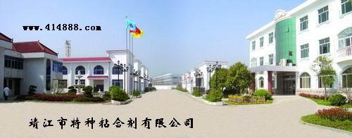 靖江市特种粘合剂研究所