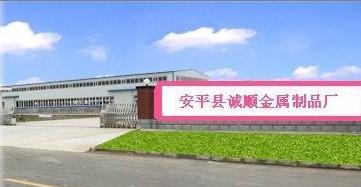 河北省安平县诚顺金属制品厂图片