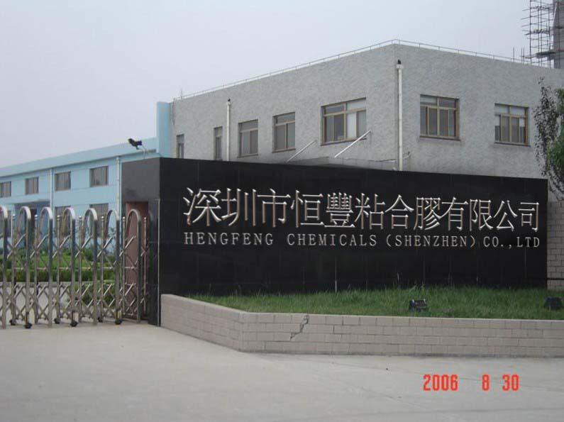 深圳市恒丰粘合胶有限公司
