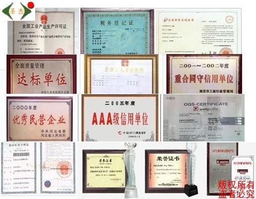 【河北省圣杰特种耐磨焊条有限公司诚信档案】-河北