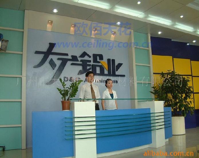 广州大广装饰材料有限公司