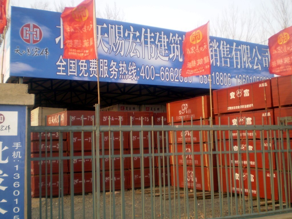 北京富力聪伟建材销售中心