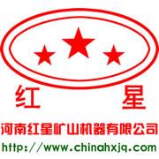 河南红星机器设备有限公司