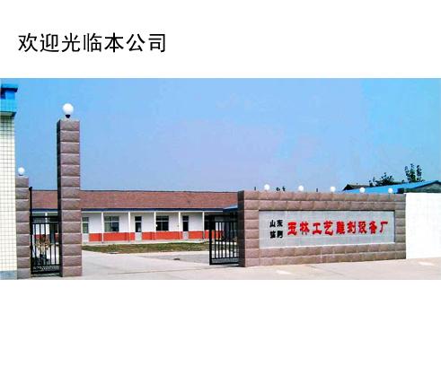 临朐县玉林机电科技有限公司