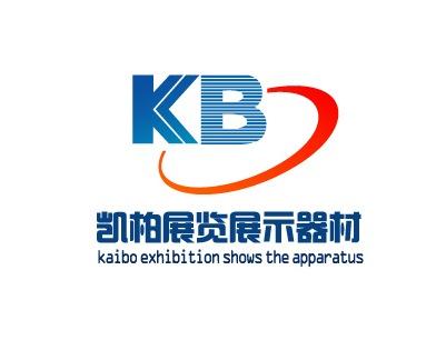 上海凯柏展示器材有限公司