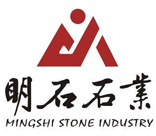 武汉明石石业有限责任公司
