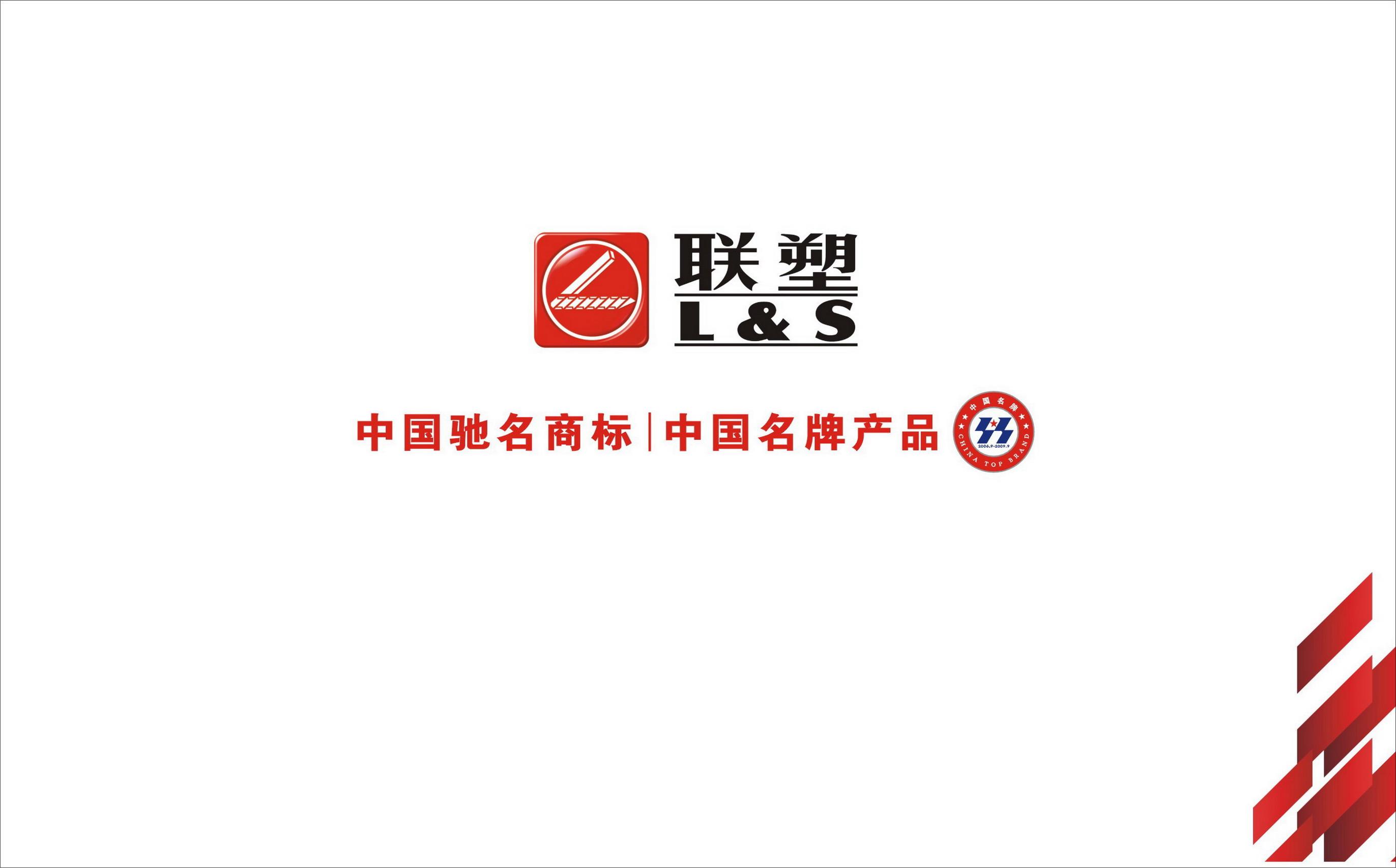 中国联塑集团控股有限公司