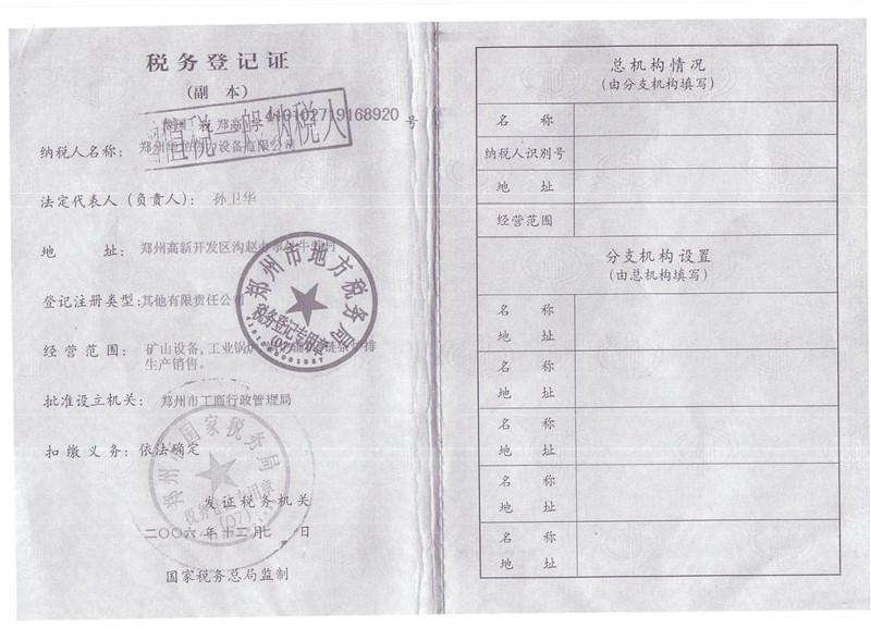 郑州华龙热力设备有限公司