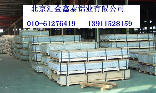 北京汇金鑫泰铝材有限公司