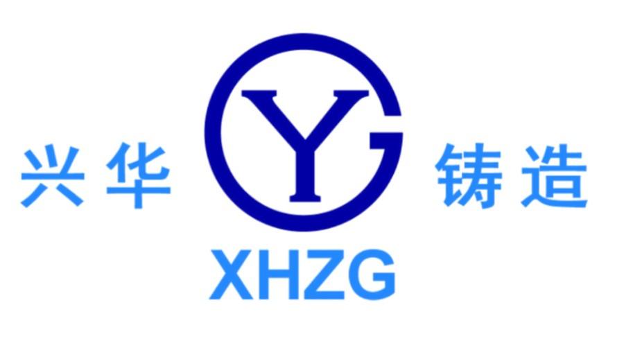 徐水县兴华铸造有限公司