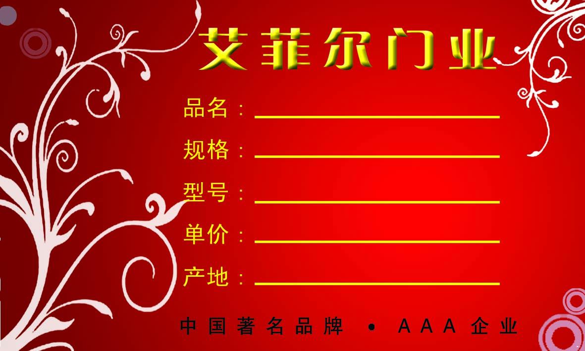 南京艾菲尔门业有限公司