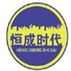 北京恒成时代科技有限公司