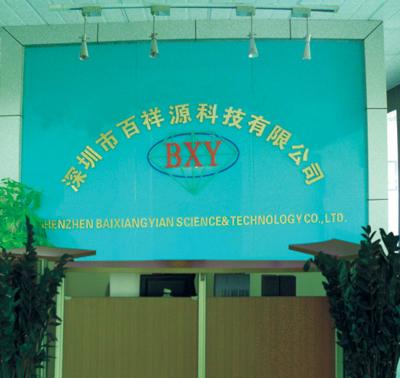 深圳市百祥源科技有限公司