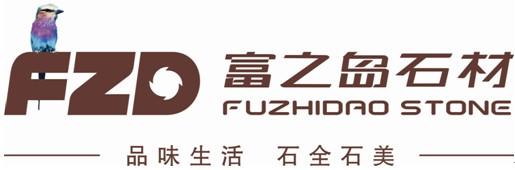 深圳富之岛股份有限公司
