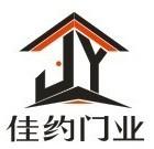 上海佳约门业有限公司
