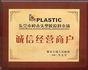 德龙(东莞)塑胶原料有限公司