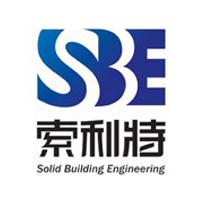 北京索利特新型建筑材料有限公司