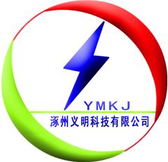 涿州市义明科技有限公司