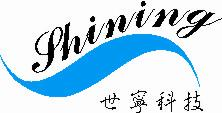 深圳市世宁安防科技有限公司