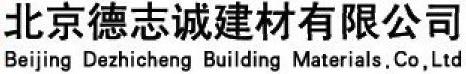 北京德志诚建材有限公司