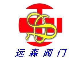 上海远森阀门有限公司