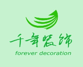 东莞市千年装饰工程有限公司