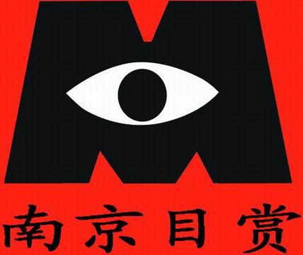 南京目赏木业有限公司