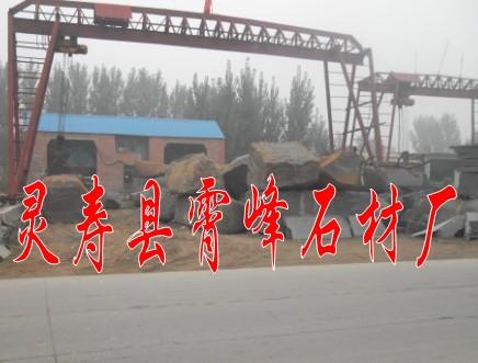 灵寿县霄峰石材厂