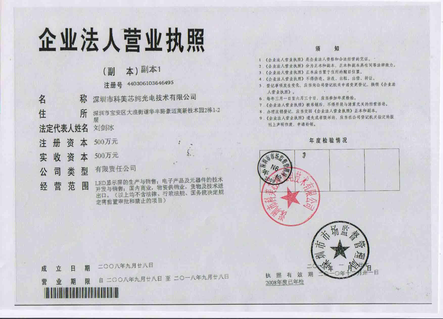 【深圳市科美芯纯光电技术有限公司诚信档案】-深圳