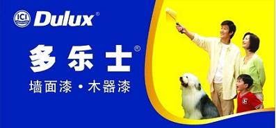阿克苏诺贝尔太古漆油(广州)有限公司