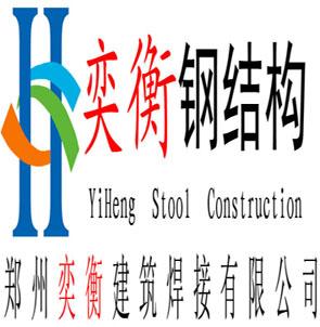郑州奕衡建筑焊接有限公司