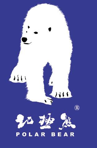 唐山特种水泥厂(唐山北极熊建材有限公司)