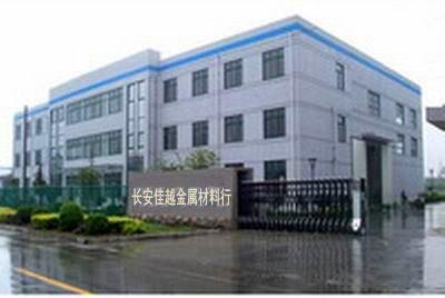 东莞长安佳越金属材料公司