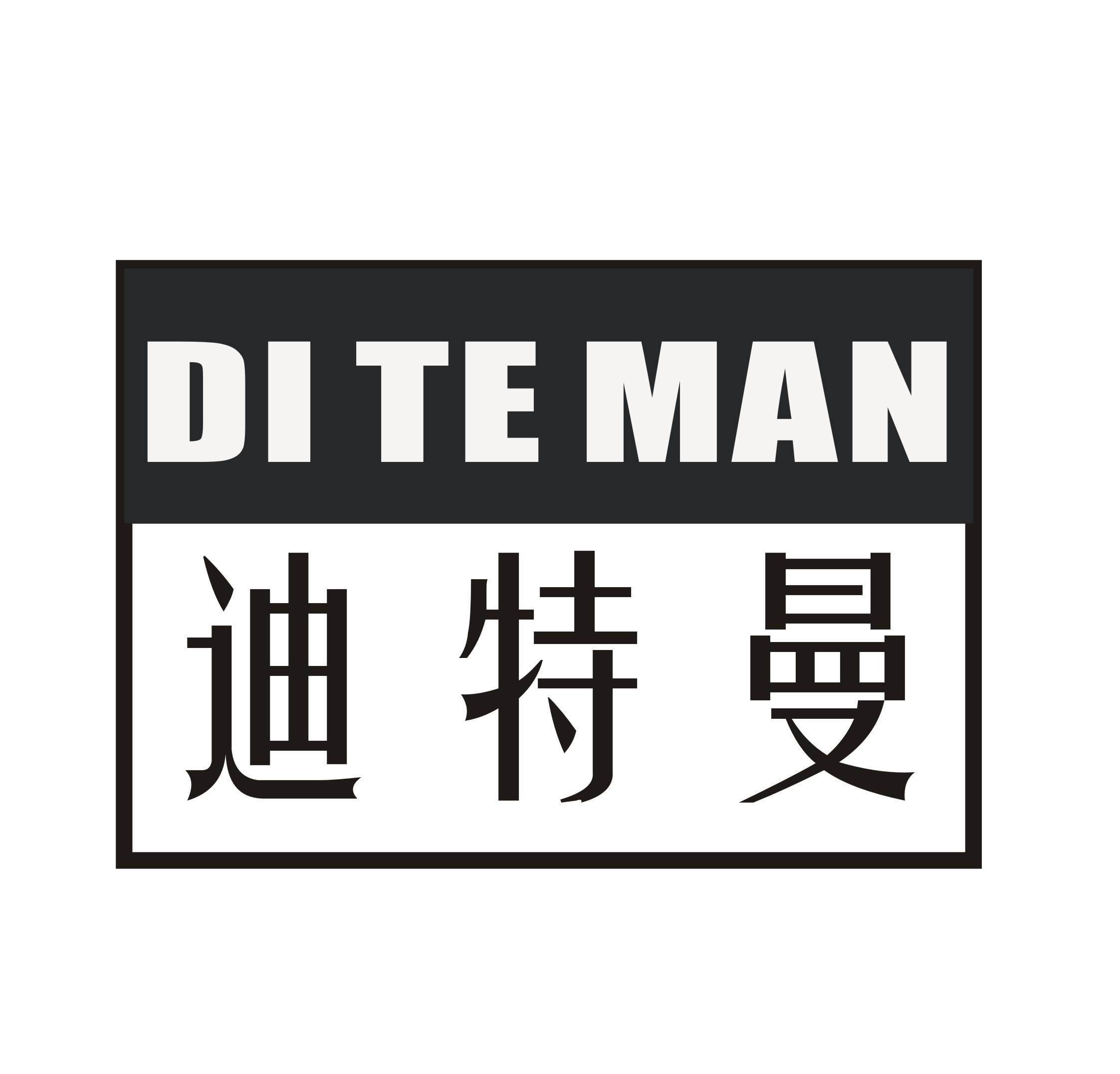 河南迪特曼新材料科技有限公司