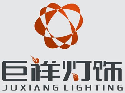 中山市巨祥灯饰有限公司