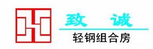 深圳致诚轻钢组合房有限公司