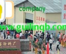 广西桂林墙宝涂料有限公司