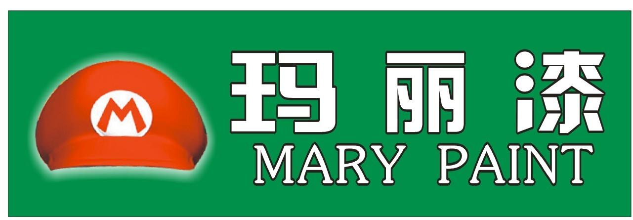 德国玛丽涂料
