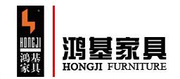 广东鸿基家具制造有限公司